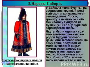 5.Народы Сибири. У Байкала жили буряты, ра зводившие крупный рога тый скот и зан