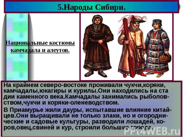 5.Народы Сибири. На крайнем северо-востоке проживали чукчи,коряки, камчадалы,юкагиры и курилы.Они находились на ста дии каменного века.Камчадалы занимались рыболов-ством,чукчи и коряки-оленеводством. В Приамурье жили дауры, испытавшие влияние китай-…