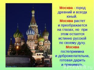 Москва- город древний ивсегда юный. Москва растет ипреображает