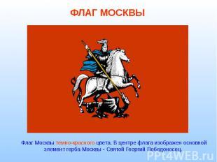 Флаг Москвы темно-красного цвета. В центре флага изображен основной элемент герб