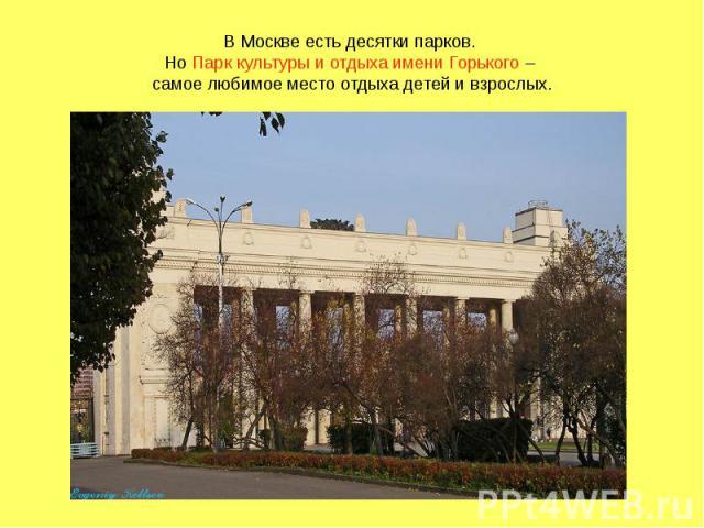 В Москве есть десятки парков. Но Парк культуры и отдыха имени Горького – самое любимое место отдыха детей и взрослых.