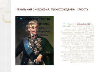 Начальная биография. Происхождение. Юность Родился 13(24) ноября 1729 или