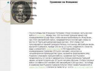 После победы при Фокшанах Потёмкин стянул основную часть русских войск к Бендера