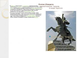 Взятие Измаила Конный памятник Суворову В городе Тирасполе В 1790 году Южная арм