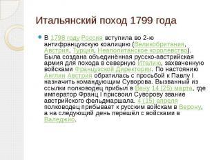Итальянский поход 1799 года В 1798 году Россия вступила во 2-ю антифранцузскую к