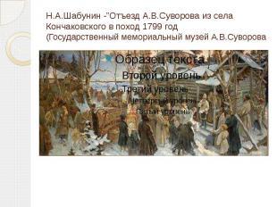 "Н.А.Шабунин -""Отъезд А.В.Суворова из села Кончаковского в поход 1799 год (Госуда"