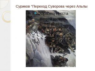 """Суриков """"Переход Суворова через Альпы"""