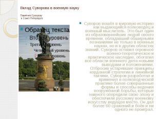 Вклад Суворова в военную науку Памятник Суворову в Санкт-Петербурге Суворов вошё