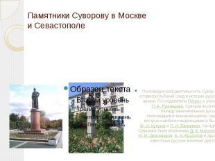 Памятники Суворову в Москве и Севастополе Полководческая деятельность Суворова о