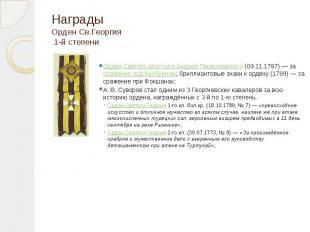 Награды Орден Св.Георгия 1-й степени Орден Святого апостола Андрея Первозванного