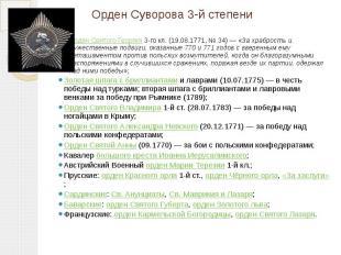 Орден Суворова 3-й степени Орден Святого Георгия 3-го кл. (19.08.1771, №34