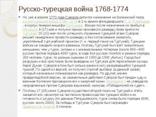 Русско-турецкая война 1768-1774 Но уже в апреле 1773 года Суворов добился назнач