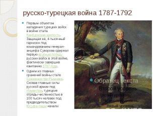 русско-турецкая война 1787-1792 Первым объектом нападения турецких войск в войне