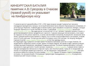 КИНБУРГСКАЯ БАТАЛИЯ памятник А.В.Суворову в Очакове (правой рукой) он указывает