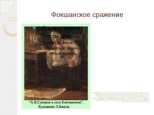 Фокшанское сражение В 1789 году Суворову был дан 7-тысячный отряд для прикрытия