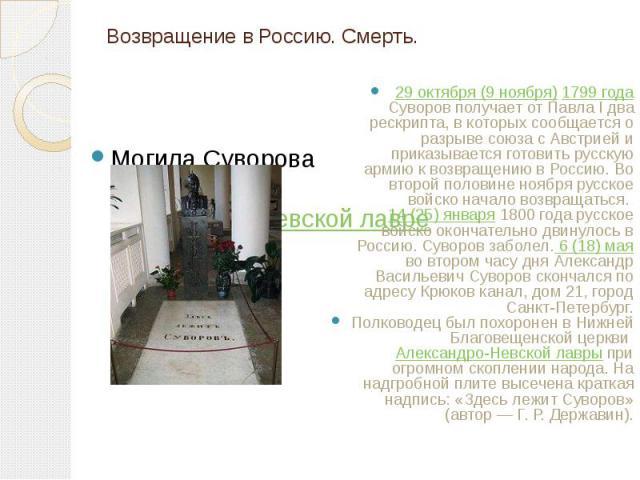 Возвращение в Россию. Смерть. Могила Суворова в Александро-Невской лавре