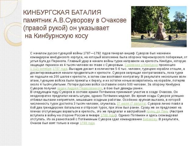КИНБУРГСКАЯ БАТАЛИЯ памятник А.В.Суворову в Очакове (правой рукой) он указывает на Кинбурнскую косу