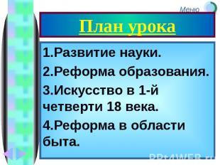 План урока 1.Развитие науки. 2.Реформа образования. 3.Искусство в 1-й четверти 1