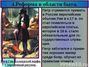 4.Реформа в области быта. Петр стремился привить в России европейские обычаи.Уже