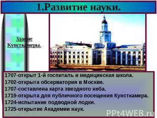 1.Развитие науки. 1707-открыт 1-й госпиталь и медицинская школа. 1702-открыта об