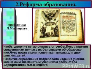 2.Реформа образования. Чтобы дворяне не уклонялись от учебы,Петр запретил священ