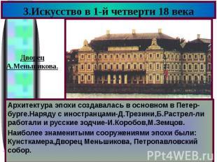 3.Искусство в 1-й четверти 18 века Архитектура эпохи создавалась в основном в Пе