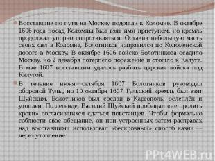 Восставшие по пути на Москву подошли к Коломне. В октябре 1606года посад К