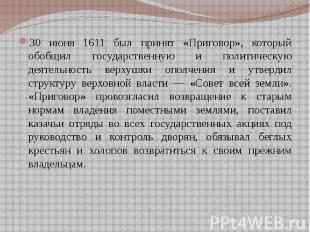 30 июня 1611 был принят «Приговор», который обобщил государственную и политическ