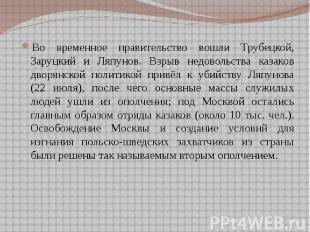 Во временное правительство вошли Трубецкой, Заруцкий и Ляпунов. Взрыв недовольст