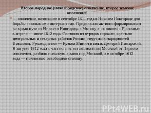 Второе народное (нижегородское) ополчение, второе земское ополчение Второе