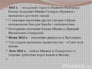 1611 г. – посадский староста Нижнего Новгорода Козьма Захарович Минин-Сухорук об