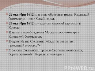 22 октября 1612 г., в день обретения иконы Казанской богоматери – взят Китай-гор