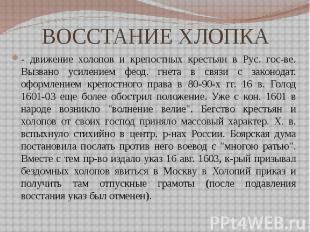 ВОССТАНИЕ ХЛОПКА - движение холопов и крепостных крестьян в Рус. гос-ве. Вызвано