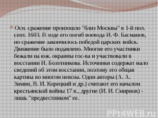 """Осн. сражение произошло """"близ Москвы"""" в 1-й пол. сент. 1603. В ходе ег"""