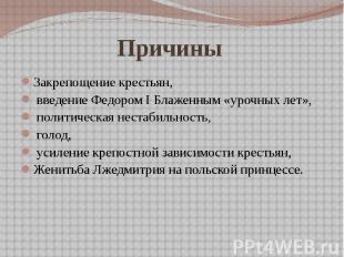 Причины Закрепощение крестьян, введение Федором I Блаженным «урочных лет», полит