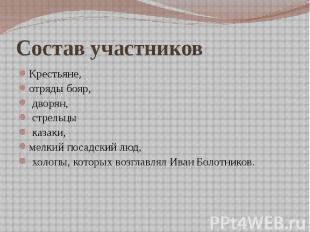 Состав участников Крестьяне, отряды бояр, дворян, стрельцы казаки, мелкий посадс