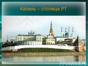 Казань – столица РТ