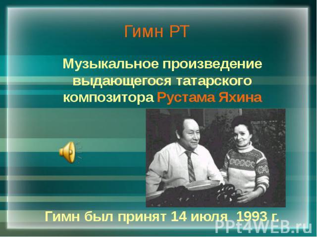 Гимн РТ Музыкальное произведение выдающегося татарского композитора Рустама Яхина