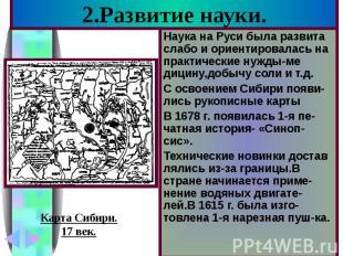 2.Развитие науки. Наука на Руси была развита слабо и ориентировалась на практиче