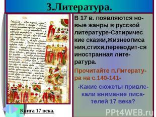 3.Литература. В 17 в. появляются но-вые жанры в русской литературе-Сатиричес кие