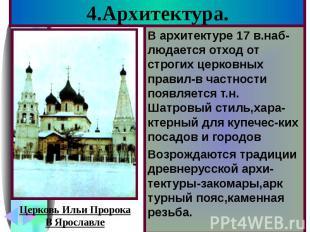 4.Архитектура. В архитектуре 17 в.наб-людается отход от строгих церковных правил
