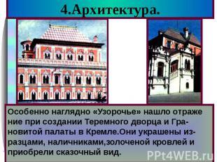 4.Архитектура. Особенно наглядно «Узорочье» нашло отраже ние при создании Теремн