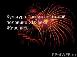 Культура России во второй половине XIX века. Живопись