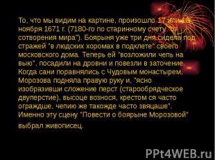То, что мы видим на картине, произошло 17 или 18 ноября 1671 г. (7180-го по стар