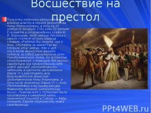 Восшествие на престол Пользуясь падением авторитета и влияния власти в период ре