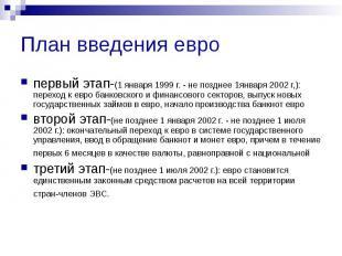 План введения евро первый этап-(1 января 1999 г. - не позднее 1января 2002 г,):