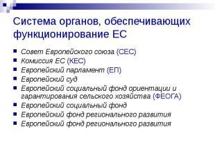 Система органов, обеспечивающих функционирование ЕС Совет Европейского союза (СЕ