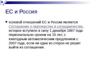 ЕС и Россия основой отношений ЕС и России является Соглашение о партнерстве и со