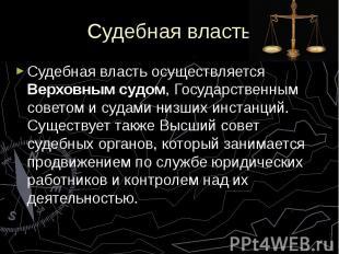 Судебная власть Судебная власть осуществляется Верховным судом, Государственным