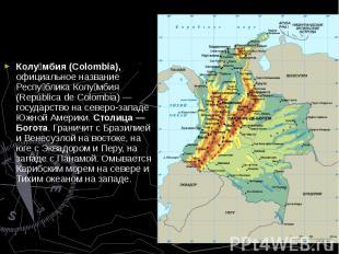 Колу мбия (Colombia), официальное название Респу блика Колу мбия (República de C